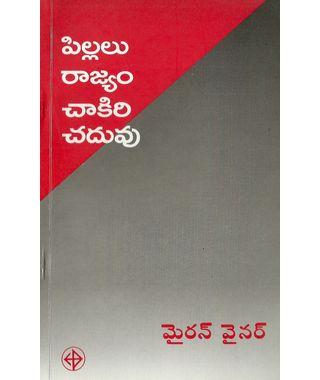Pillalu Rajyam Chakiri Chadhuvu