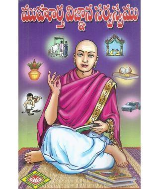 Muhurtha Vignana Sarvaswamu