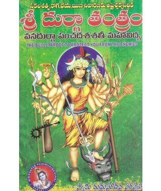 Sri Durga Tantram