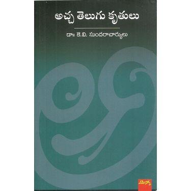 Acha Telugu krutulu