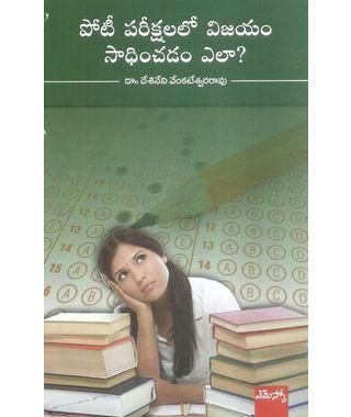 Poti Parikshalalo Vijayam Sadhinchadam Ela?
