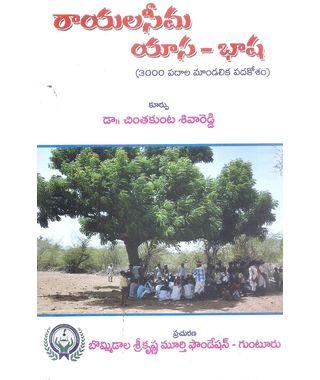 Rayalaseema Yasa- Basha