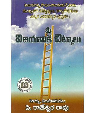 Mee Vijayaniki Chitkalu