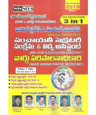 Grama Sachivalayamu. . Welfare And Educational Assistant Ward Administrative seceretary Set- 1, 2