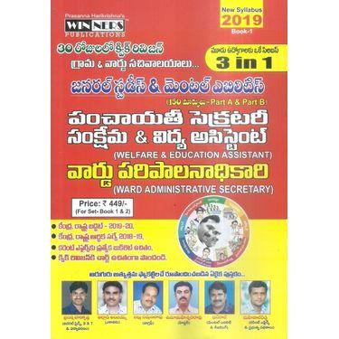 Grama Sachivalayamu. . Welfare And Educational Assistant Ward Administrative seceretary Set- 1, 2