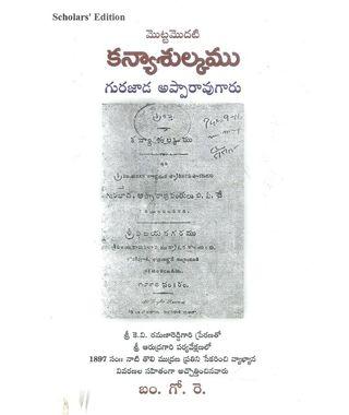 Mottamodati Kanyasulkam Gurajada Apparao