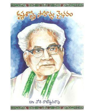 Krishnasastri Sahitya Vaibhavam