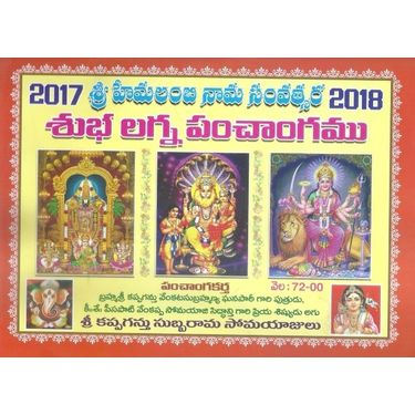 Shubhalagna Panchangamu 2017- 18