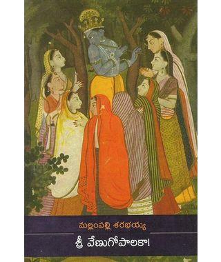 Sri Venugopalaka