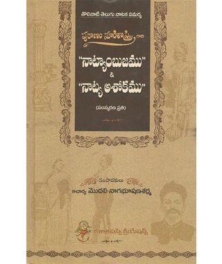 Natyambujamu Natya Ashokamu