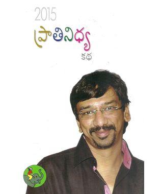 2015 Prathinidhya Kadha