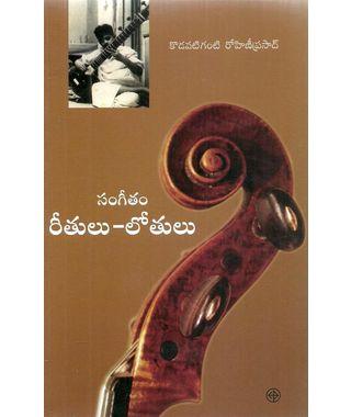 Sangeetham Rithulu- Lothulu