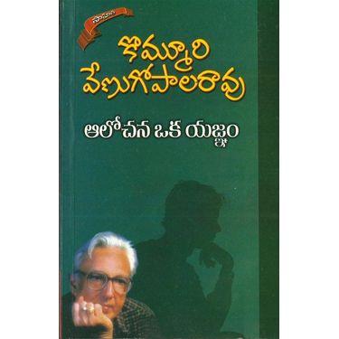 Kommuri Venu Gopalarao (Books Set)