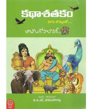 Katha Satakam (with Illustrations)