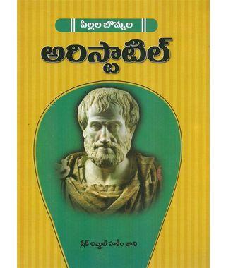 Pillala Bommala Aristotle