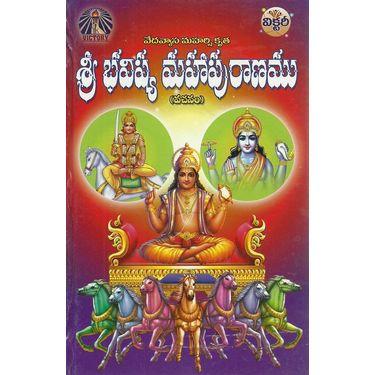 Sri Bhavisya Maha Puranam