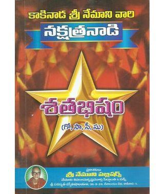 Nakshatranadi- Shathabhisham