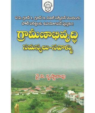 Grameenabhivrudhi
