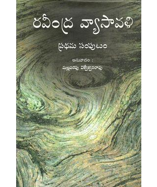Ravindra Vyasavali 1