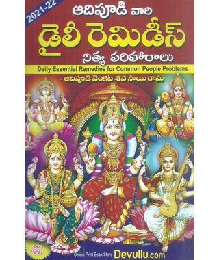 Adipudi Vari Daily Remidies Nitya Pariharalu