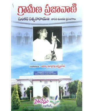 Gramina Prajavani