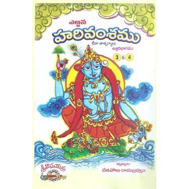 Erranna Harivamsamu Uttarabhagamu 3 & 4