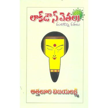 Lockdown Vethalu (Marikonni Kathalu)