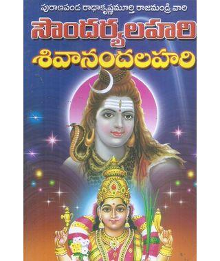 Soundaryalahari Sivanandalahari