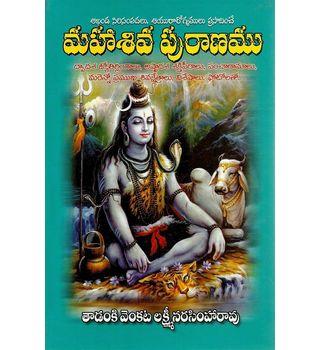 Maha Siva Puranam