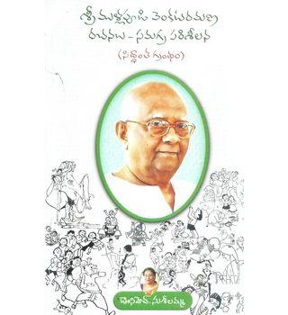 Sri Mullapudi Venkataramana Rachanalu- Samagra Parisilana
