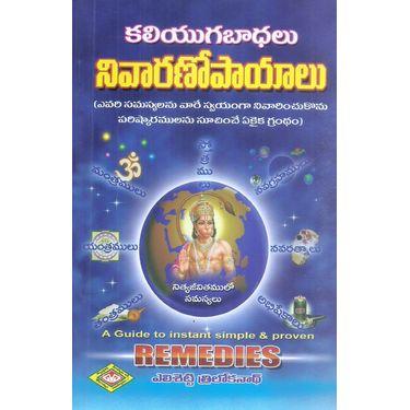 Kaliyugabadhalu Nivaranopayalu