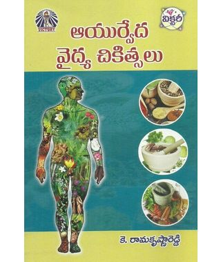 Ayurveda Vaidya Chikithsalu