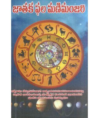 Jathaka Phala Manimanjari