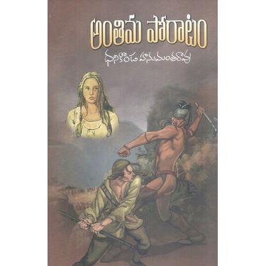 Anthima Poratam