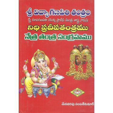 Sri Vidya Ganapathi Tantram