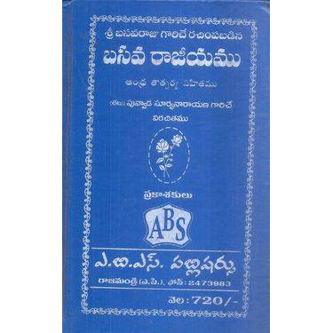 Basava Rajeeyamu
