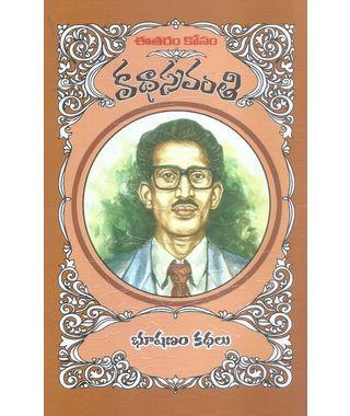 Kathasravanthi Bhushanam Kathalu