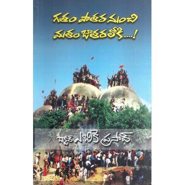 Gatham Paathara Nunchi Matham Jatharaloki. . . !