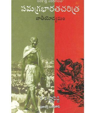 Samagra Bharatha Charitra Jatheeyodhyamam