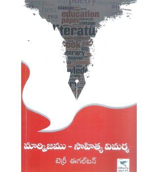 Marxism- Sahitya Vimarsa