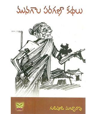 Munagala Paragana Kadhalu