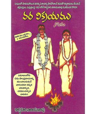 Varavikrayam