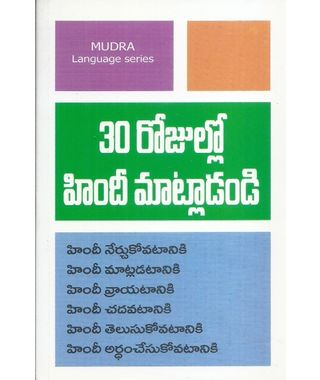 30 Rojullo Hindi Matladandi