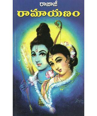 Rajaji Ramayanam
