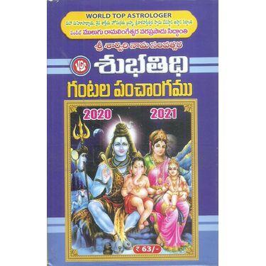 Subhatidhi- 2020- 21