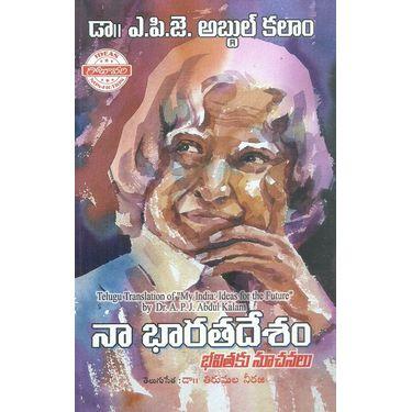 Naa Bharathadesam