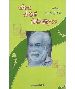 Chalam Jeevitha Sahithyalu