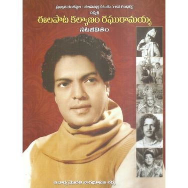 Eelapaata Kalyanam Raghuramaiah Nata Jeevitam