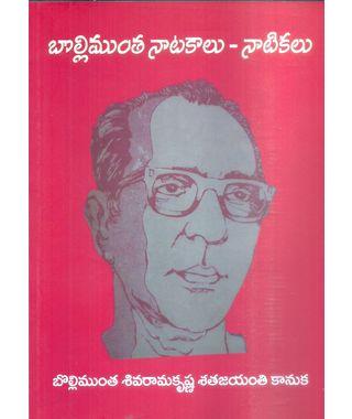 Bollimuntha Natakalu- Natikalu