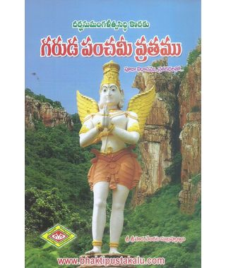 Garuda Panchami Vrathamu